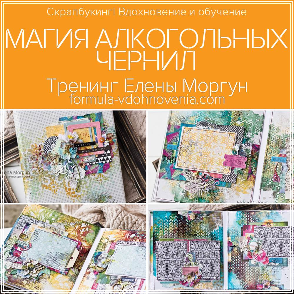 Scrapbook-Magija-Alkohol-Chernil-by-Elena-Morgun